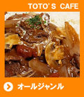 TOTO'S CAFE